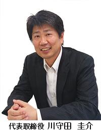 代表取締役 川守田 圭介